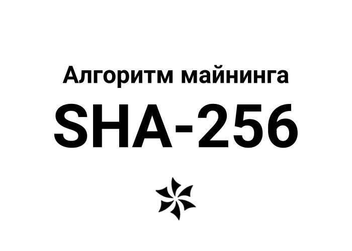 Все монеты на алгоритме SHA-256