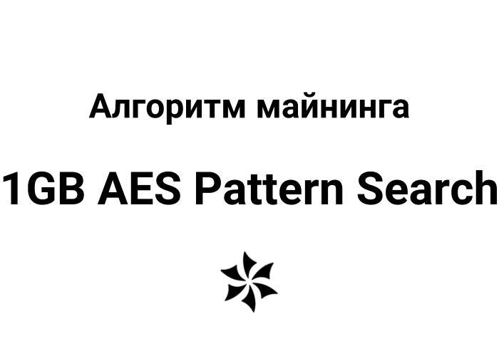 Таблица всех криптовалют на алгоритме майнинга 1GB AES Pattern Search