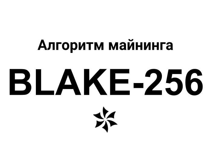 Таблица всех криптовалют на алгоритме майнинга BLAKE-256