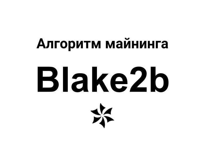 Таблица всех криптовалют на алгоритме майнинга Blake2b