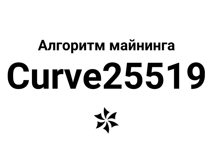 Таблица всех криптовалют на алгоритме майнинга Curve25519