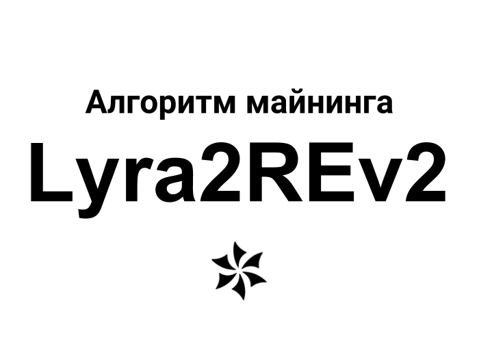 Таблица всех криптовалют на алгоритме майнинга Lyra2REv2