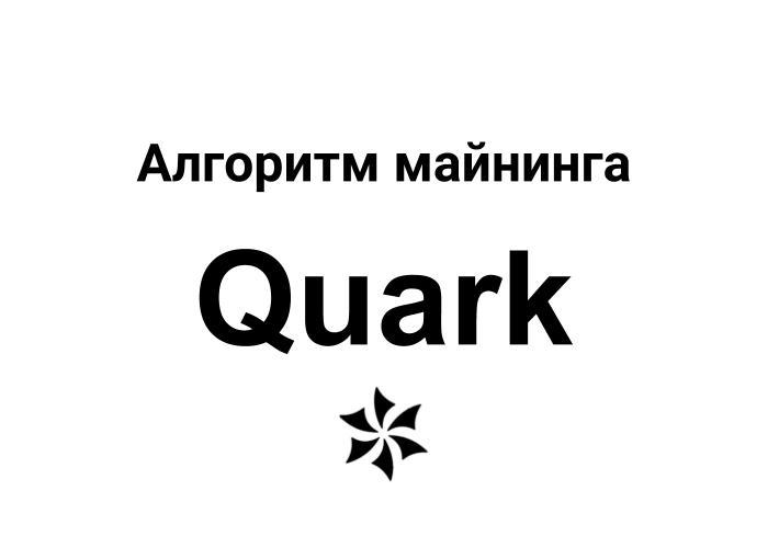 Таблица всех криптовалют на алгоритме майнинга Quark