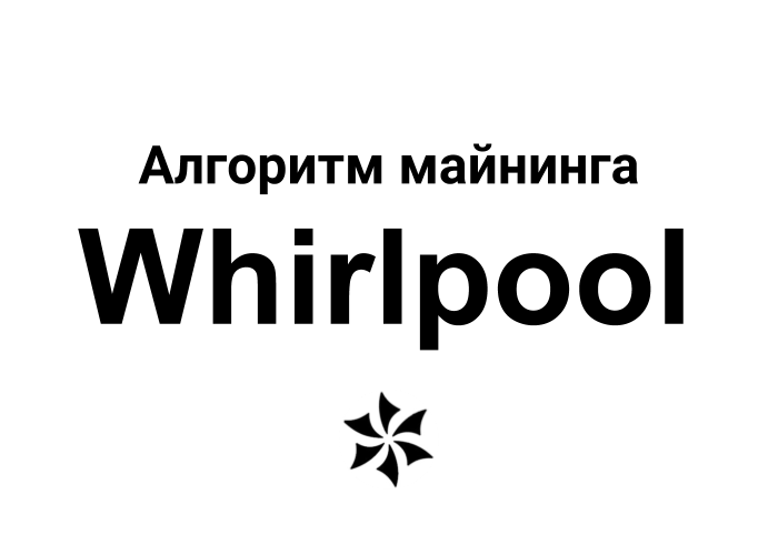 Таблица всех криптовалют на алгоритме майнинга Whirlpool