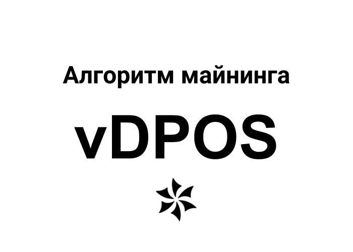 Таблица всех криптовалют на алгоритме майнинга vDPOS