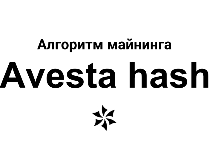 Таблица всех криптовалют на алгоритме майнинга Avesta hash