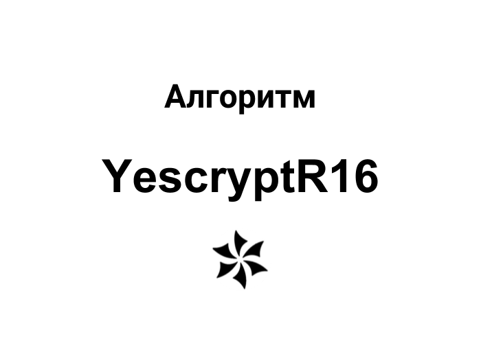 Таблица всех криптовалют алгоритма YescryptR16